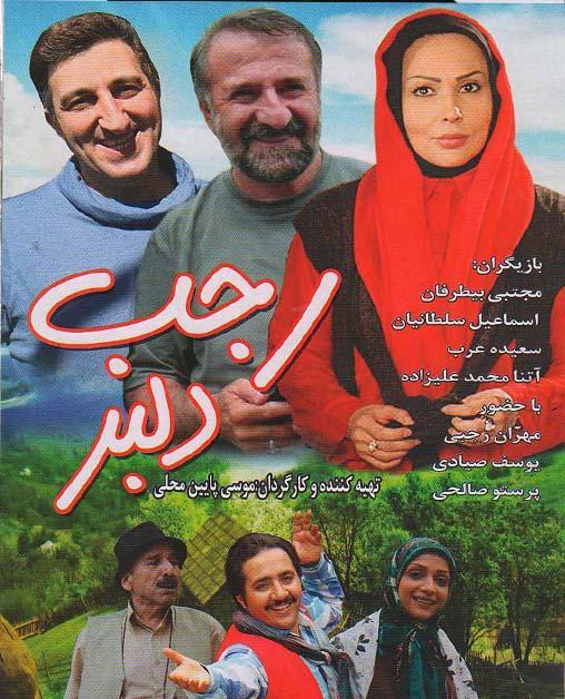 دانلود فیلم رجب دلبر با کیفیت اورجینال و لینک مستقیم