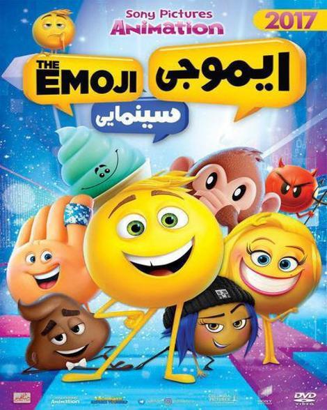 دانلود انیمیشن ایموجی The Emoji 2017 دوبله فارسی