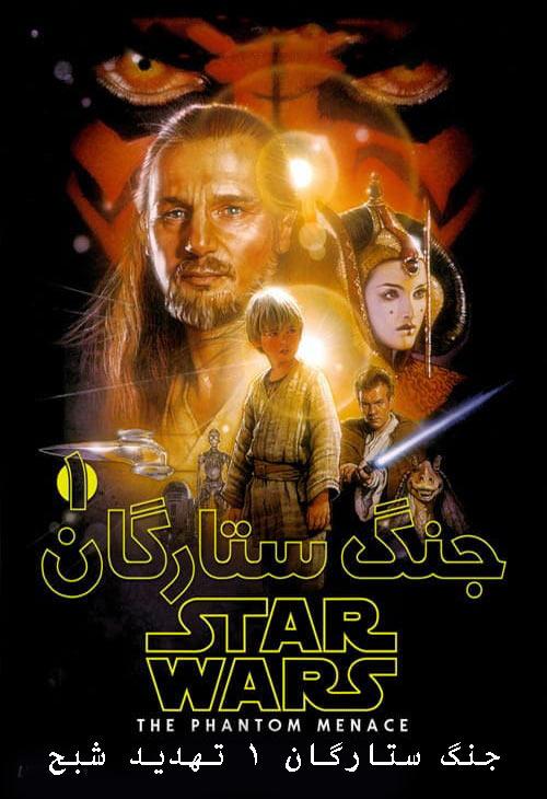 دانلود فیلم دوبله فارسی جنگ ستارگان 1 Star Wars: Episode I – The Phantom Menace 1999