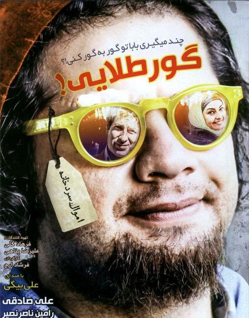 دانلود فیلم گور طلایی با کیفیت اورجینال و لینک مستقیم