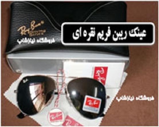 عینک ray ban فریم نقره ای اصل