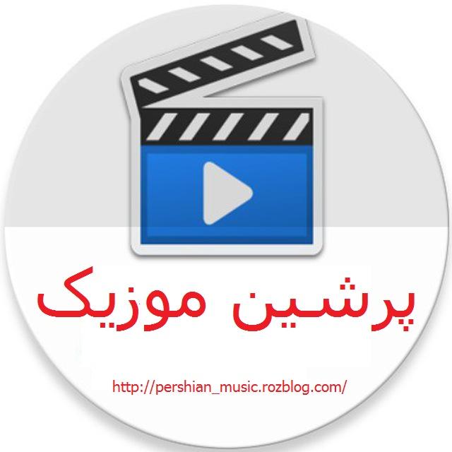 آلبوم ایرانی