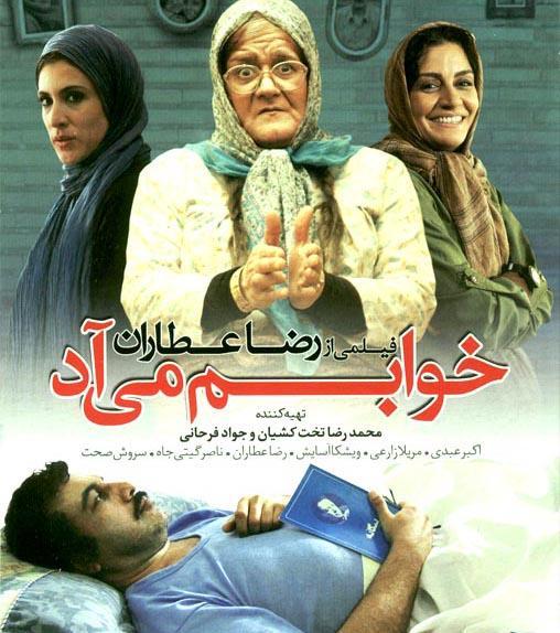 دانلود فیلم خوابم میاد با کیفیت اورجینال و لینک مستقیم