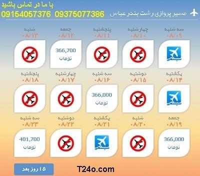 خرید بلیط هواپیما رشت به بندرعباس+09154057376