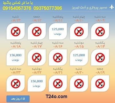 خرید بلیط هواپیما رشت به تبریز+09154057376