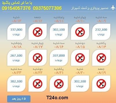 خرید بلیط هواپیما رشت به شیراز+09154057376