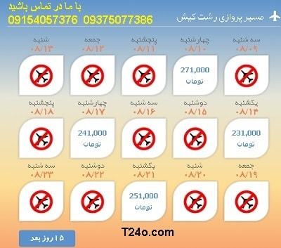 خرید بلیط هواپیما رشت به کیش+09154057376
