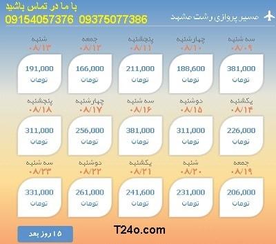 خرید بلیط هواپیما رشت به مشهد+09154057376