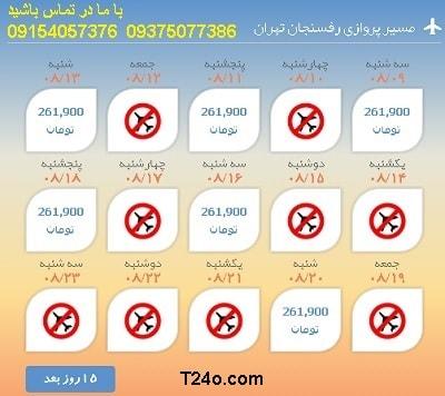 خرید بلیط هواپیما رفسنجان به تهران+09154057376