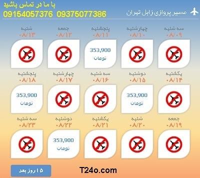 خرید بلیط هواپیما زابل به تهران+09154057376