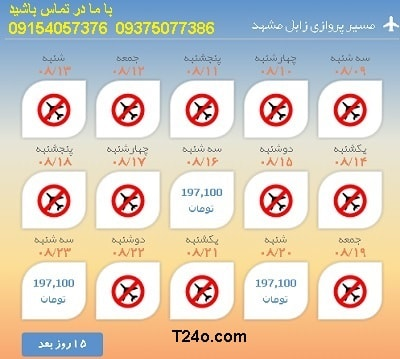 خرید بلیط هواپیما زابل به مشهد+09154057376
