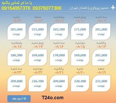 خرید بلیط هواپیما زاهدان به تهران+09154057376