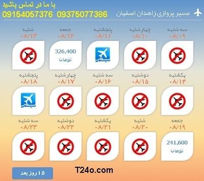خرید بلیط هواپیما زاهدان به اصفهان+09154057376