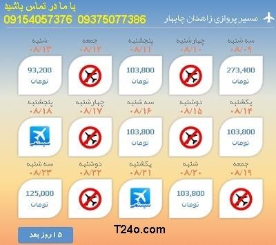 خرید بلیط هواپیما زاهدان به چابهار+09154057376