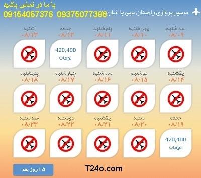 خرید بلیط هواپیما زاهدان به دبی+09154057376