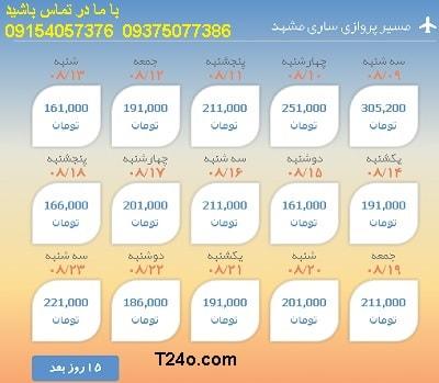 خرید بلیط هواپیما ساری به مشهد+09154057376
