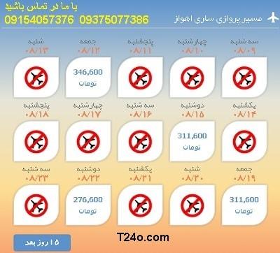خرید بلیط هواپیما ساری به اهواز+09154057376