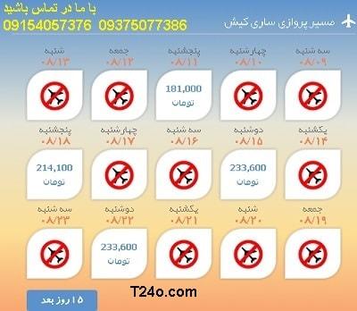 خرید بلیط هواپیما ساری به کیش+09154057376