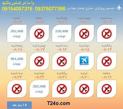 خرید بلیط هواپیما ساری به بندرعباس+09154057376