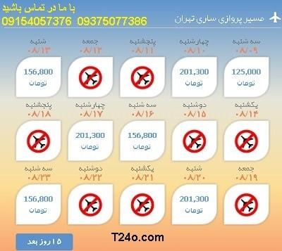 خرید بلیط هواپیما ساری به تهران+09154057376