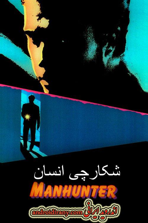 دانلود فیلم دوبله فارسی شکارچی انسان Manhunter 1986