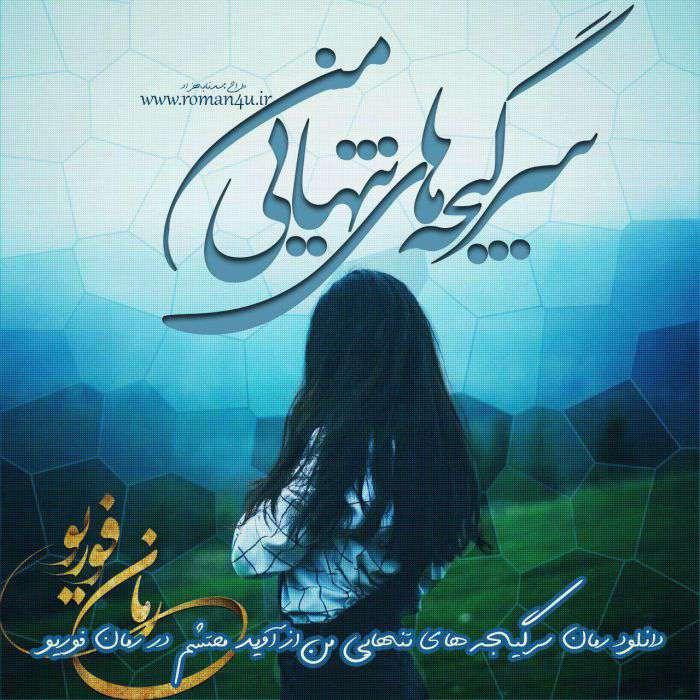 دانلود رمان سر گیجه های تنهایی من از سید آوید محتشم با فرمت pdf,java,epub,apk