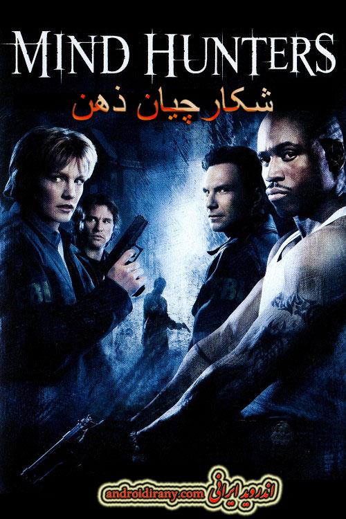 دانلود فیلم دوبله فارسی شکارچیان ذهن Mindhunters 2004
