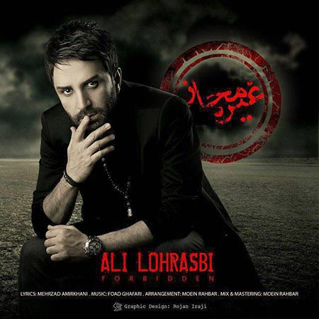 http://rozup.ir/view/2350904/Ali-Lohrasbi-%E2%80%93-Gheyre-Mojaz.jpg