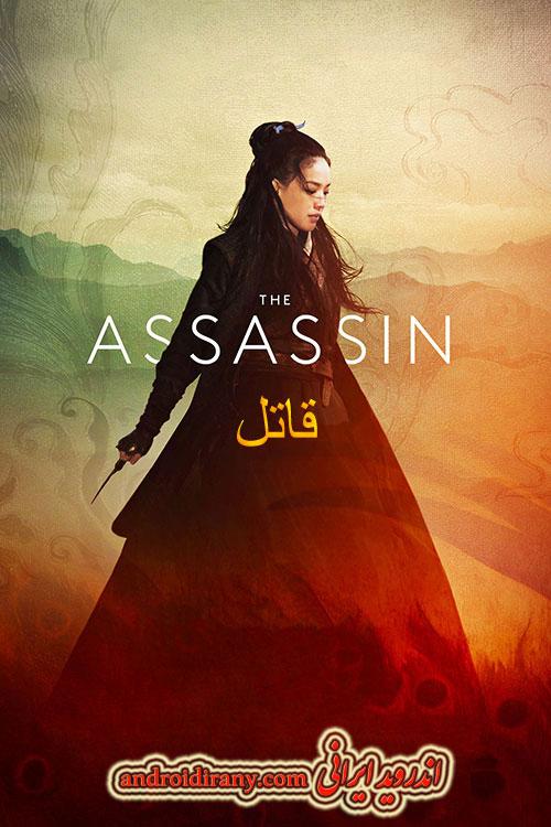 دانلود فیلم قاتل با دوبله فارسی The Assassin 2015