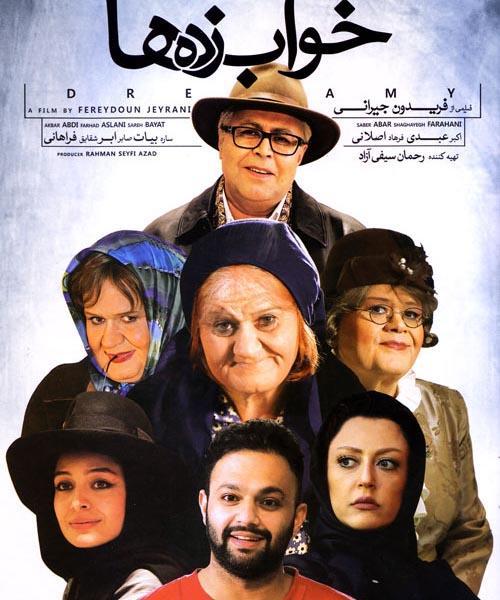 دانلود فیلم خواب زده ها با کیفیت اورجینال و لینک مستقیم