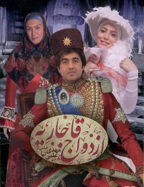 دانلود فیلم ازدواج قاجاریه با کیفیت اورجینال و لینک مستقیم