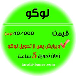 قیمت لوگو برای تلگرام