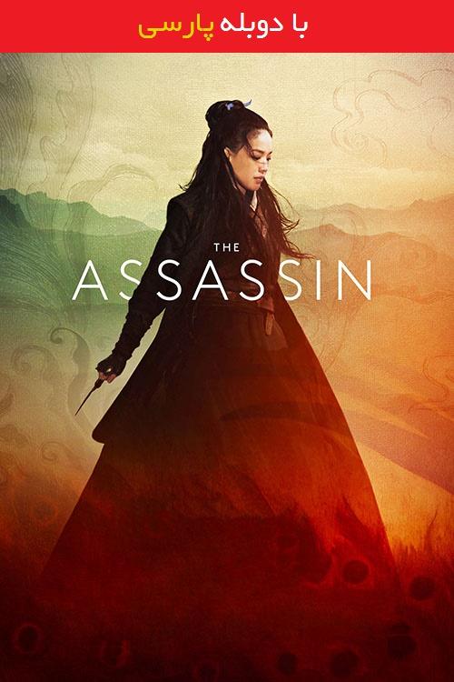 دانلود رایگان فیلم قاتل با دوبله فارسی The Assassin 2015