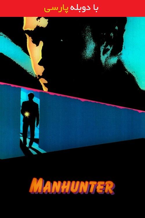 دانلود رایگان دوبله فارسی فیلم شکارچی انسان Manhunter 1986