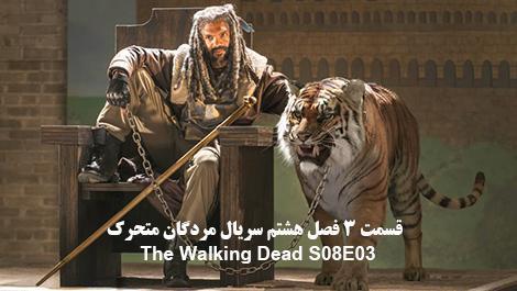 دانلود قسمت سوم فصل 8 سریال مردگان متحرک The Walking Dead