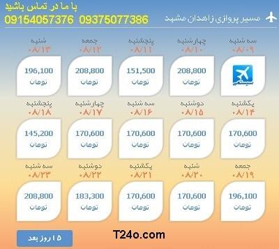 خرید بلیط هواپیما زاهدان به مشهد+09154057376