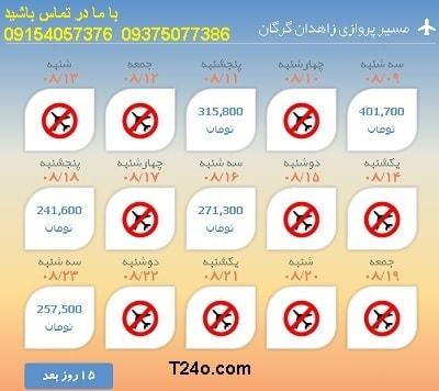 خرید بلیط هواپیما زاهدان به گرگان+09154057376