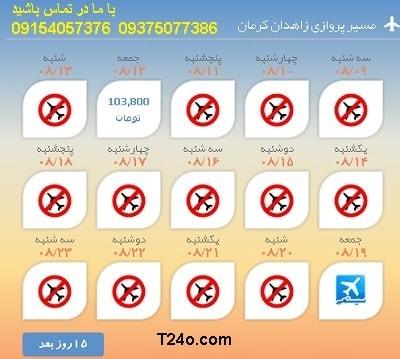خرید بلیط هواپیما زاهدان به کرمان+09154057376