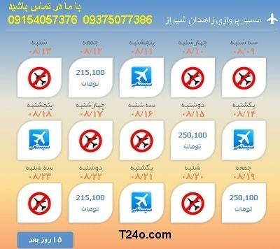 خرید بلیط هواپیما زاهدان به شیراز+09154057376