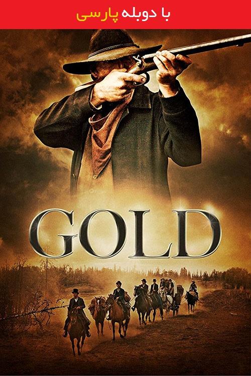 دانلود رایگان دوبله فارسی فیلم طلا Gold 2013
