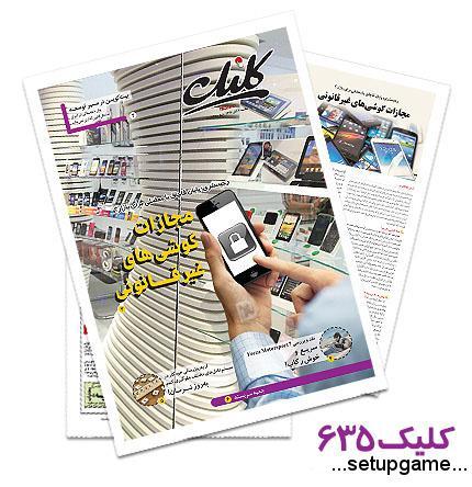 دانلود کلیک شماره 635 - ضمیمه فناوری اطلاعات روزنامه جام جم