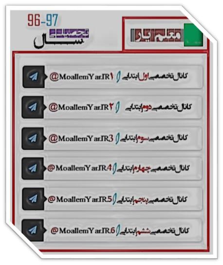 کانال تلگرام معلم یار ویژه ی سال تحصیلی 97-96