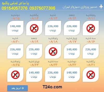 خرید بلیط هواپیما  سبزوار به تهران+09154057376