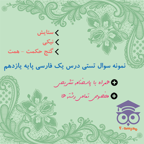 نمونه سوال تستی درس 1 فارسی یازدهم