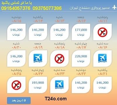 خرید بلیط هواپیما سنندج به تهران+09154057376