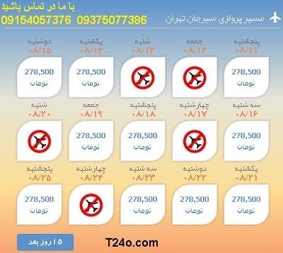 خرید بلیط هواپیما سیرجان به تهران+09154057376