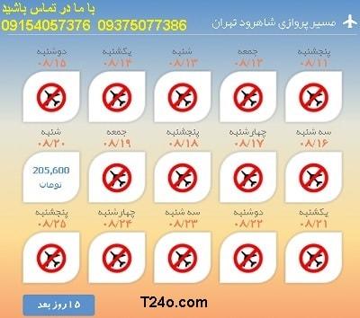 خرید بلیط هواپیما شاهرود به تهران+09154057376