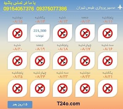 خرید بلیط هواپیما طبس به تهران+09154057376