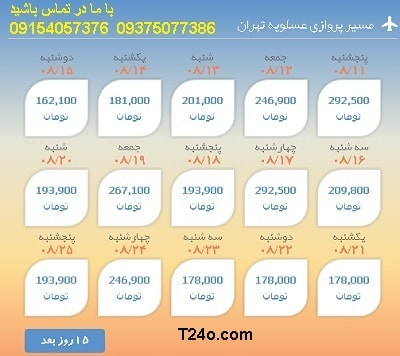 خرید بلیط هواپیما عسلویه به تهران+09154057376