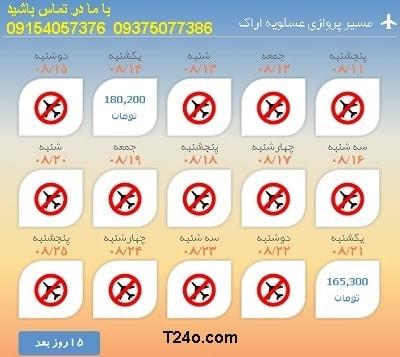 خرید بلیط هواپیما عسلویه به اراک+09154057376